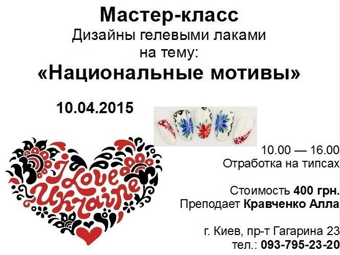 мастер класс дизайн гелевыми лаками национальные мотивы Киев