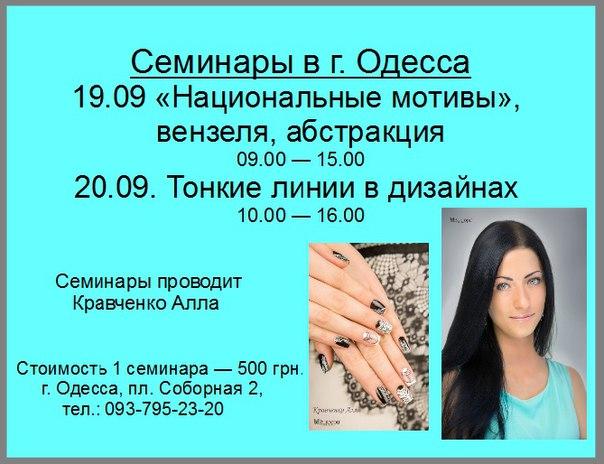 Семинар,дизайн гелевыми лаками,гель-лаки,маникюр,наращивание ногтей.