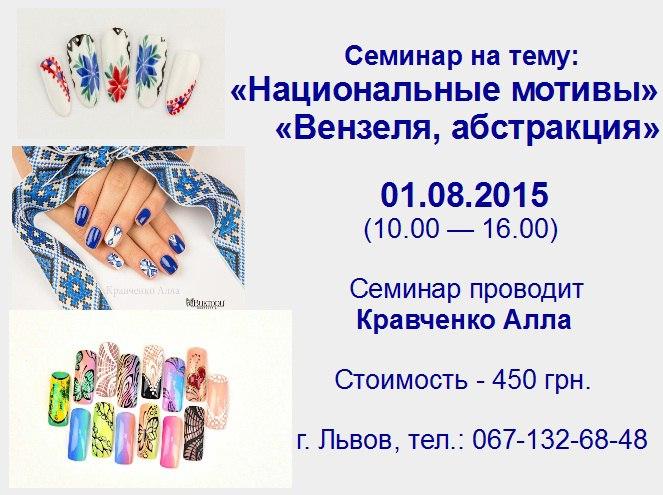 Семинар по ногтевой эстетике во Львове 2015