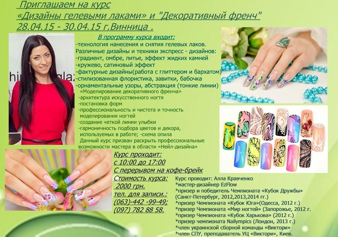 Курсы дизайна и наращивания ногтей Винница френч Алла Кравченко