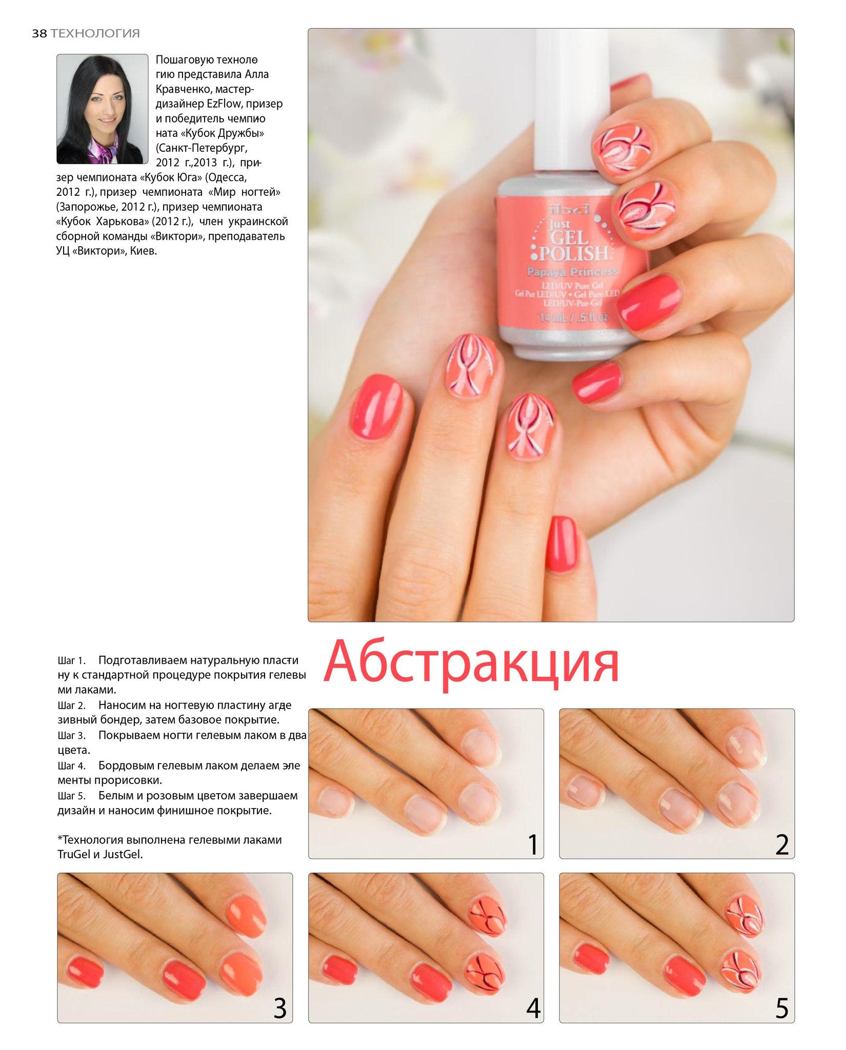 идей для дизайна гелевыми лаками Алла Кравченко
