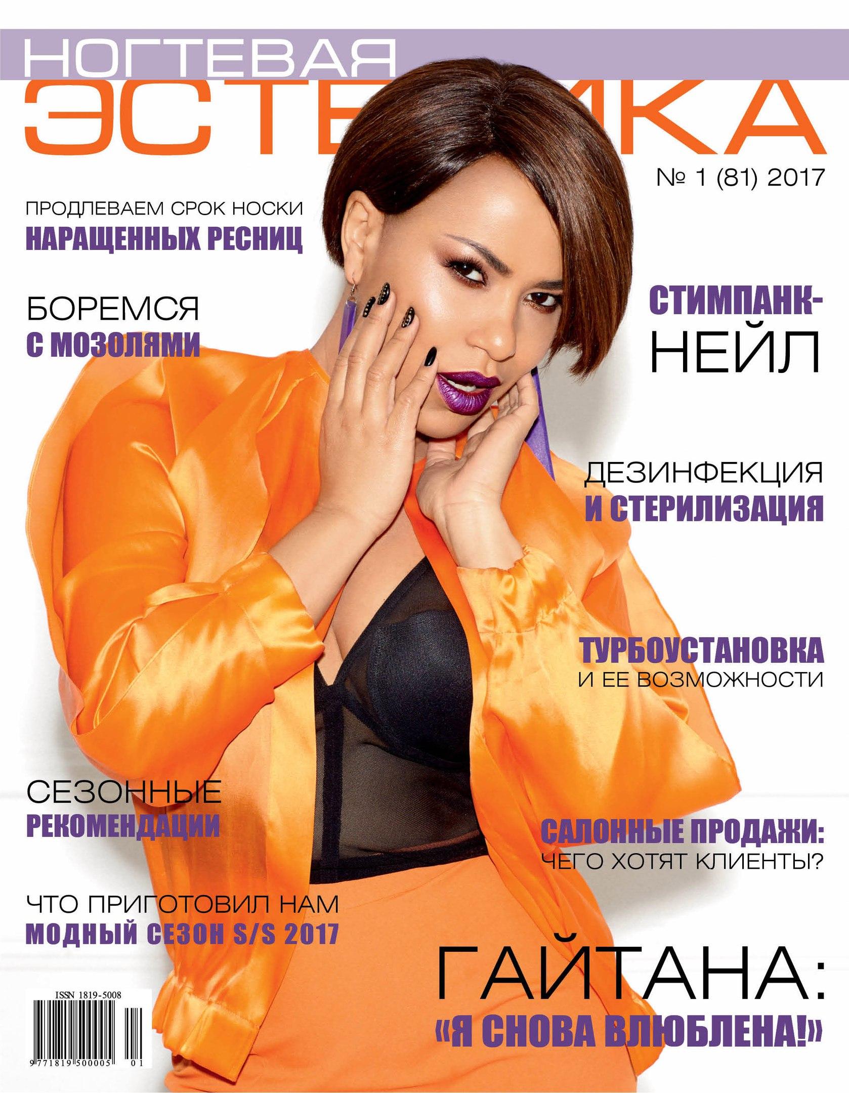Гайтана, Алла Кравченко, нейл-дизайн Гайтана нейл-дизайн, дизайн гелевім лаком, наращивание ногтей Киев, Киев 2017,
