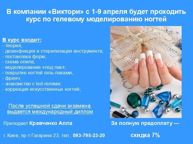 Семинар по наращиванию ногтей маникюр обучение Алла кравченко