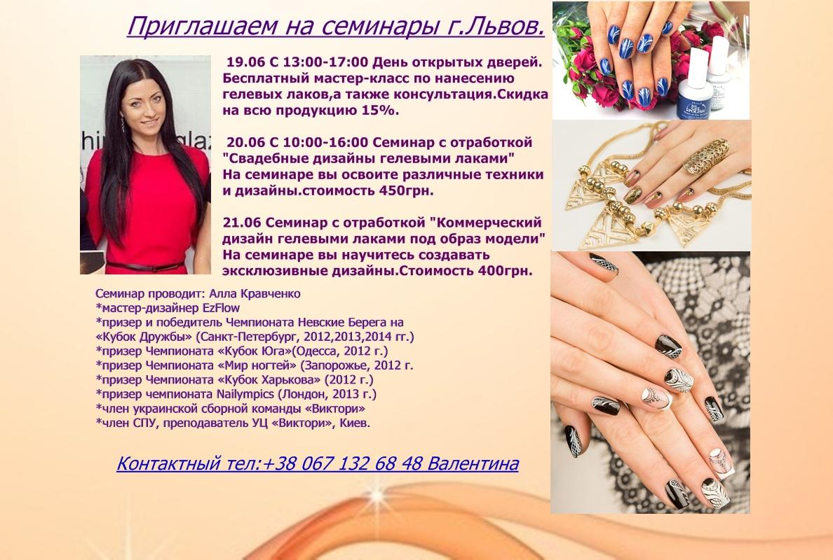 Семинар город Львов дизайн гелевыми лаками