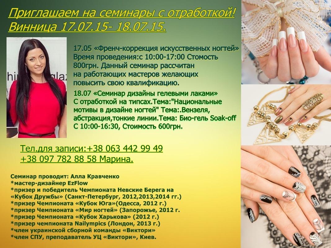 Приглашаем посетить семинар с отработкой в городе Виннице