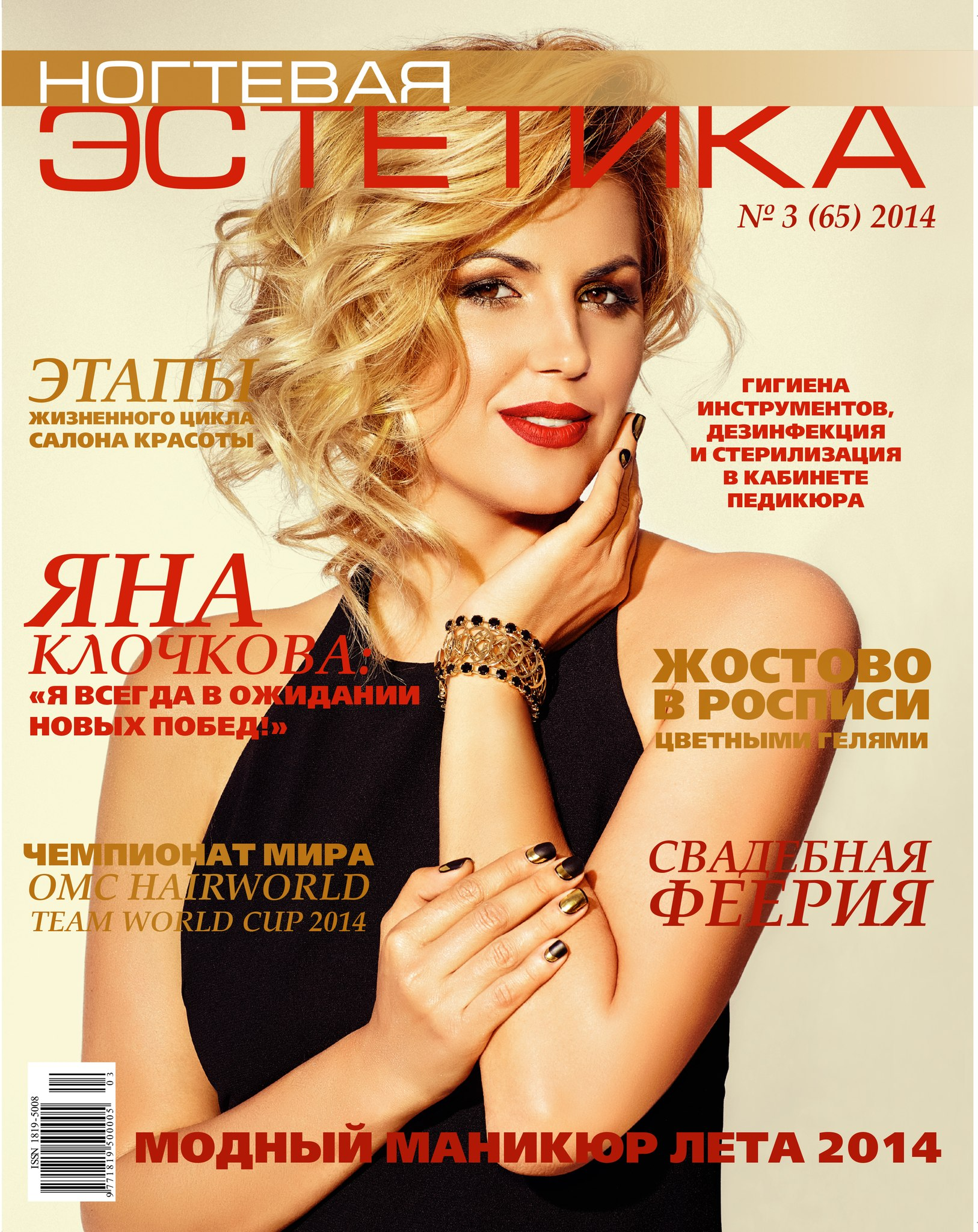 Nogtevaya estetika 2014 Klochkova Яна Клочкова обложка Алла Кравченко
