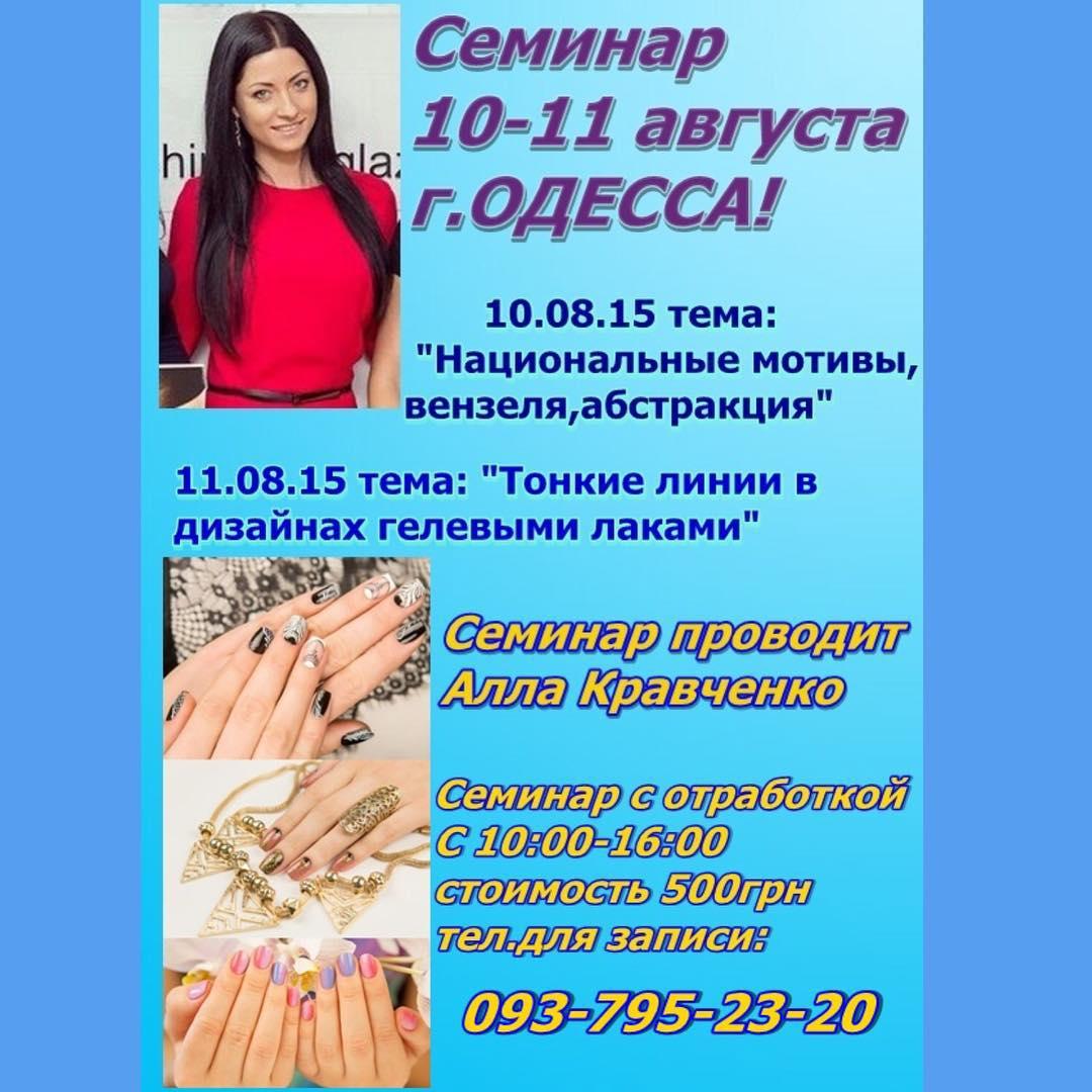 Семинар от Аллі Кравченко, дизайн гелевіми лаками, курсі наращивания ногтей акрило гелем Киев