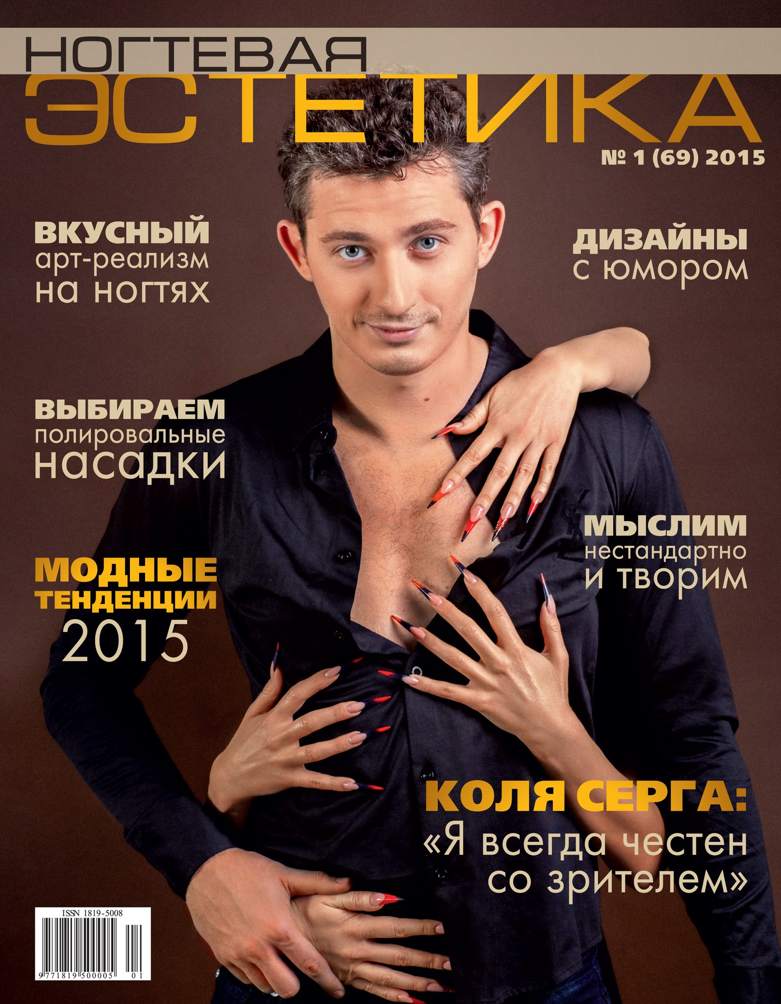 Nogtevaya estetika 2014 Serga Серьга коля обложка Ногтевой эстетики Алла Кравченко