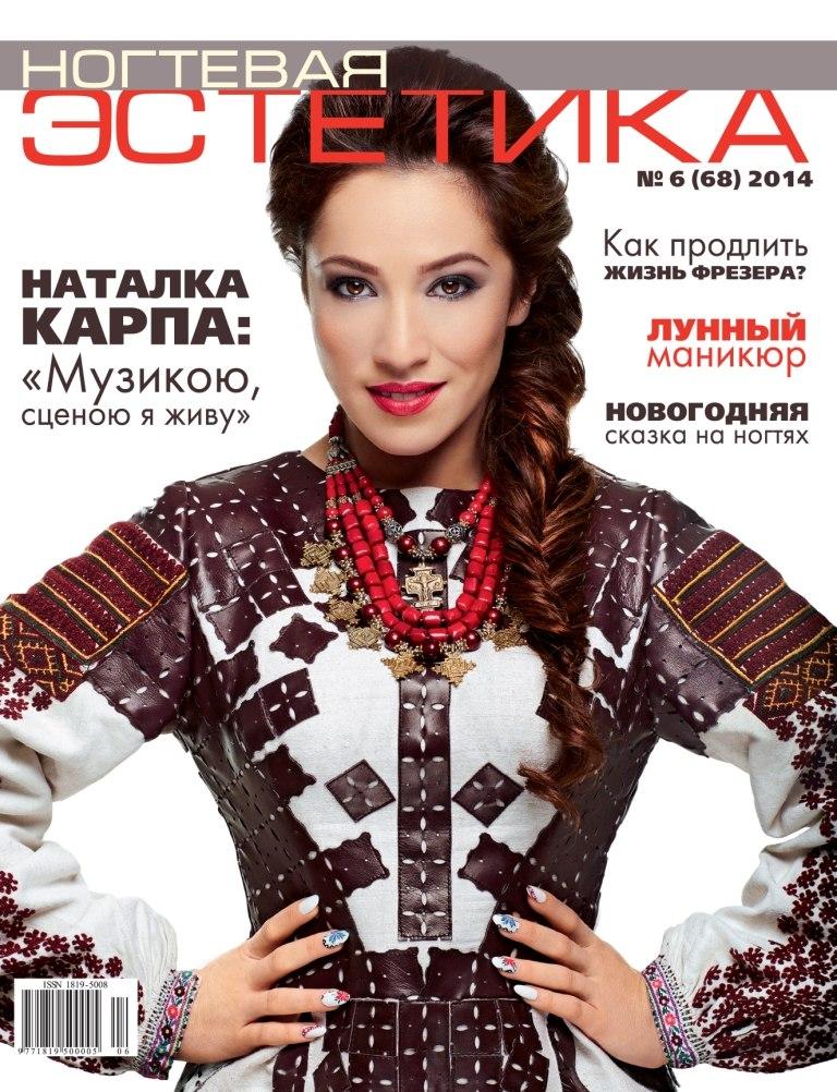 Nogtevaya estetika 2014 Karpa Наталка Карпа работа для журнала обложка Алла Кравченко