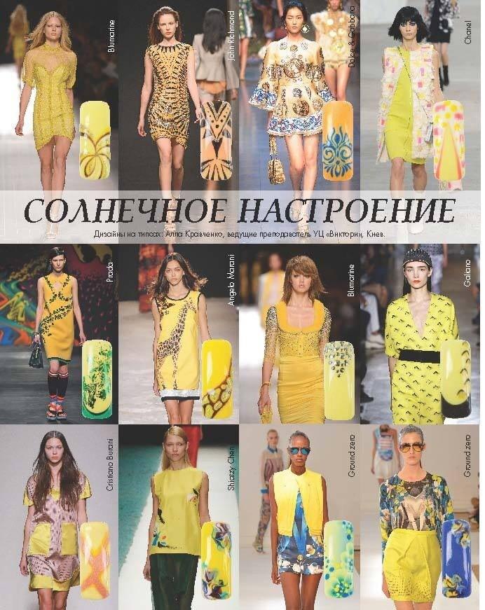 дизайны гелевыми лаками примеры фото Алла Кравченко для журнала