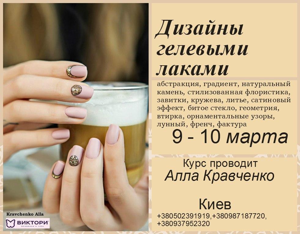 """Курс """"Дизайны гелевыми лаками"""",курсы маникюра Киев, школа маникюра Киев, дизайны гелевыми лаками 2017, наращивание ногтей, френч, моделирование ногтей"""