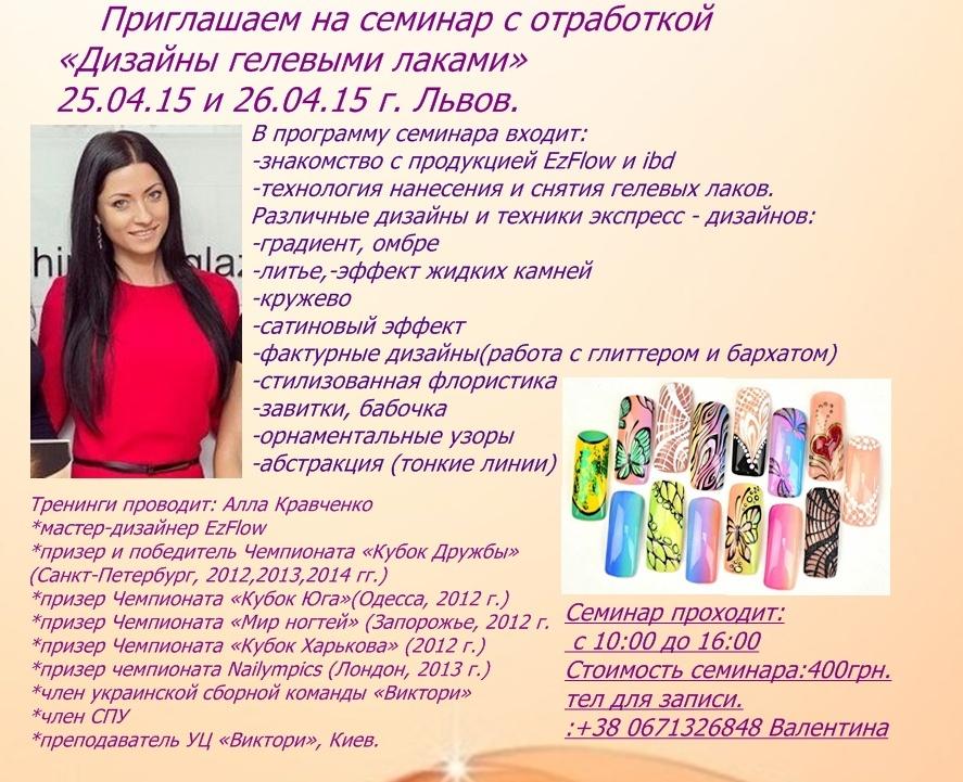 Курсы дизайна ногтей Львов Алла Кравченко